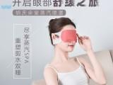 胡慶余堂蒸汽眼罩代理有些條件