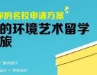 杭州艺术生出国留学哪个国家好