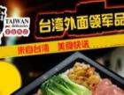 台资味外卖快餐加盟 中餐 投资金额 1-5万元