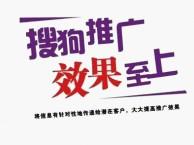 成都搜狗推广代理公司,搜狗广告开户,低价格搜狗广告!