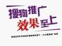 四川搜狗推广/搜狗竞价广告/sogou开户找代理商盘古互动
