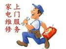 专业全国各个品牌维修,空调,热水器,冰箱,洗衣机,燃气灶