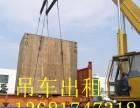 上海青浦汽车吊出租大件吊装 练塘镇叉车出租设备装车
