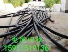 诸暨电缆线回收价格 杭州电线电缆回收电话