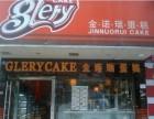绵阳金诺瑞加盟 金诺瑞蛋糕店加盟费多少