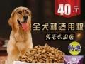 宠吉思狗粮,40斤100元