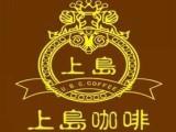 深圳上岛咖啡加盟费用 上岛咖啡