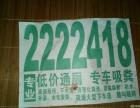 惠州诚信疏通服务公司