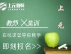江阴上元教师资格培训