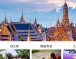 暑期特惠泰国6天5晚豪华品质游只需1999