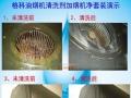 庆春路专业油烟机清洗 油烟机安装