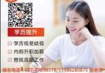 2018年秋季华中科技大学网络教育专科本科招生简章!