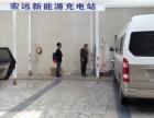 东营电动汽车充电桩厂家丨代理价格出售 承接安装
