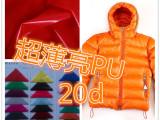 厂家生产 高档羽绒服面料【20D亮pu】