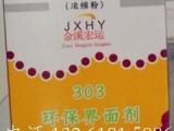 303环保干粉界面剂供应303界面剂销售价格