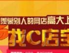 南昌淘宝网店培训_南昌哪里可以学淘宝网店