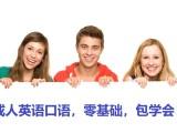 郑州市金水区成人英语培训机构介绍