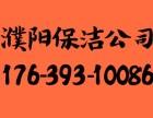 濮阳保洁公司-专业+正规+较主要是还便宜-大小活都干