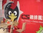 莆田大学生加盟鸡排风云,钱越赚越多!