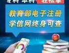 重庆西南财经大学会计专升本 重庆函授会计本科