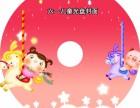 郑州幼儿园六一儿童节光盘制作刻录编辑盒子封面印