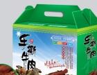 阳泉纸箱厂生产连翘茶包装蜂蜜礼品箱黄小米彩色包装