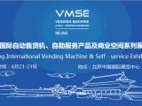 2018北京国际自动售货机展览会