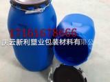 丨新利塑业丨100升法兰包箍塑料包装桶厂家直销