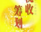江苏省经济税收低洼地的税收扶持形式