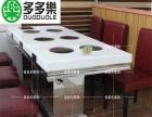 深圳餐饮家具订做大理石桌 多多乐家具