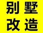 北京专业别墅改造土建精通+别墅钢结构阁楼安装