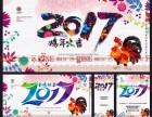 2017台历 日历定制 企业年历 设计印刷