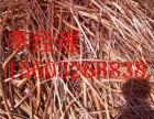 滨州特种废电缆回收紫铜