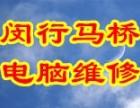 上海闵行马桥电脑上门diy装机硬盘U盘数据恢复维修网络布线