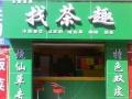 台州找茶趣奶茶店怎么加盟找茶趣奶茶加盟店需要多少钱