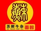 南京苏鲜牛杂面馆加盟费多少,怎么加盟苏鲜牛杂面馆