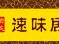 速味居黄焖鸡加盟费用/项目优势