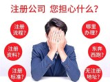 青山区代理记账 青山税务咨询 青山公司注册