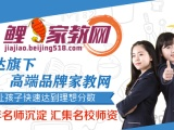 北京家教-北京一對一家教-北京上門家教-北達教育鯉魚網