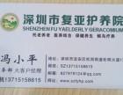 深圳服务异地脑梗 偏瘫 痴呆 非自理老人护理养老院