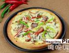 玛格利塔披萨加盟费用-玛格利塔披萨加盟费多少