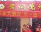 正宗黄焖鸡0元加盟 公司周年庆优惠活动