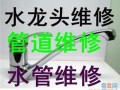 闵行区梅陇水电维修 水管漏水检测维修服务