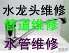 上海维修水管漏水 上下水管道改造电话 冷热水龙头漏水维修更换