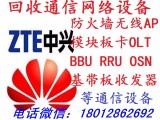 价回收中兴华为H3C华三交换机业务板光模块