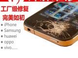 沈阳手机维修 沈阳手机换屏 屏碎维修,主板维修 刷机,换电池