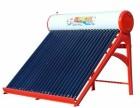 欢迎进入%南京亿家能太阳能网站(全国各区)%售后总部