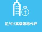 云南曲靖市房建三级资质升级条件京康杰中级职称挂靠