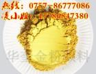 印刷材料超亮999黄金粉铁艺金粉丝印高量金粉