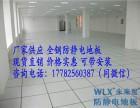 西安机房防静电地板报价,西安机房防静电地板厂家